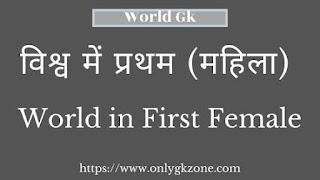 विश्व में प्रथम (महिला)