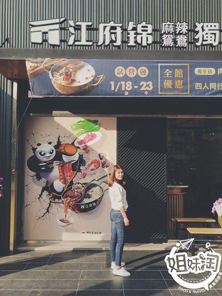 江府錦麻辣鴛鴦-鼓山區火鍋推薦