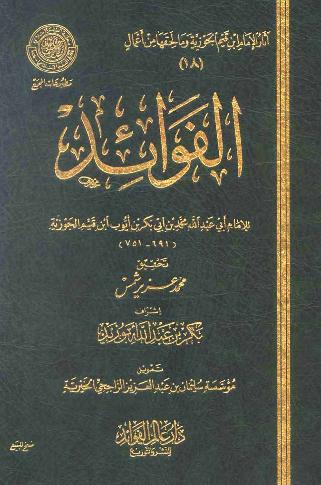 كتاب الروح لابن القيم تحميل pdf