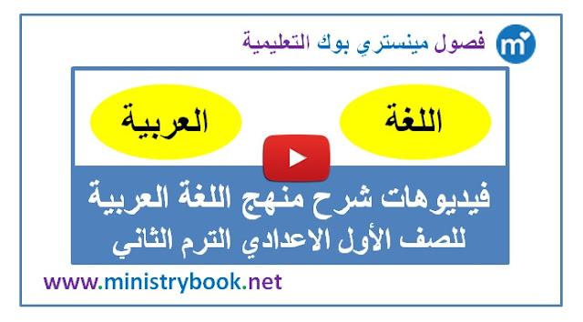 شرح منهج اللغة العربية للصف الاول الاعدادي ترم ثاني 2019-2020-2021-2022-2023-2024-2025