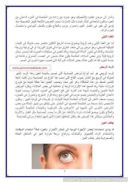 بحث حول  أمراض العيون و كيفية الوقاية منها