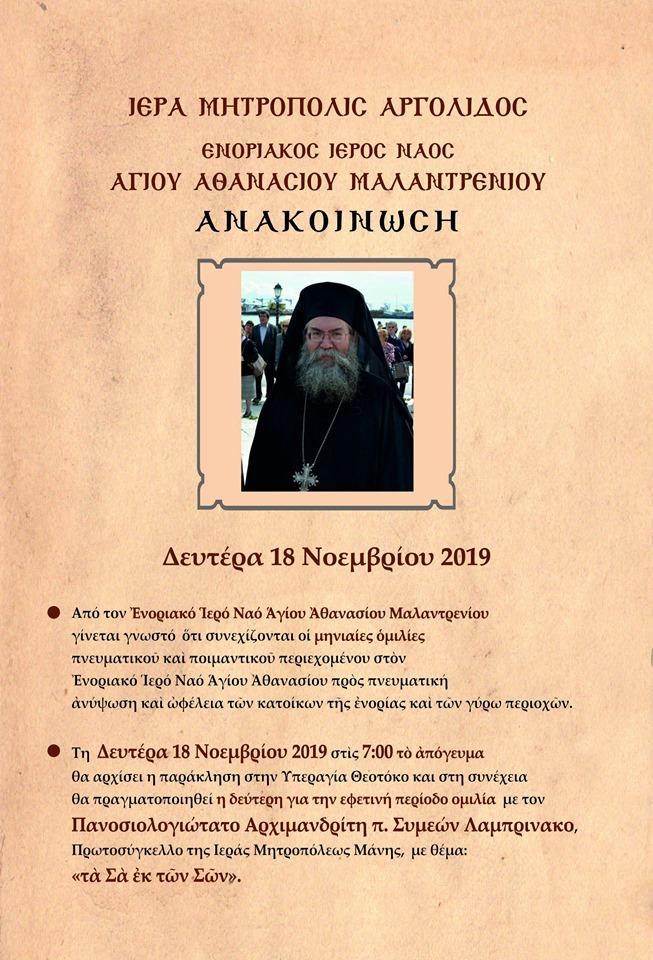 """""""Τα Σά εκ των Σών"""", ομιλία στον Άγιο Αθανάσιο Μαλαντρενίου"""