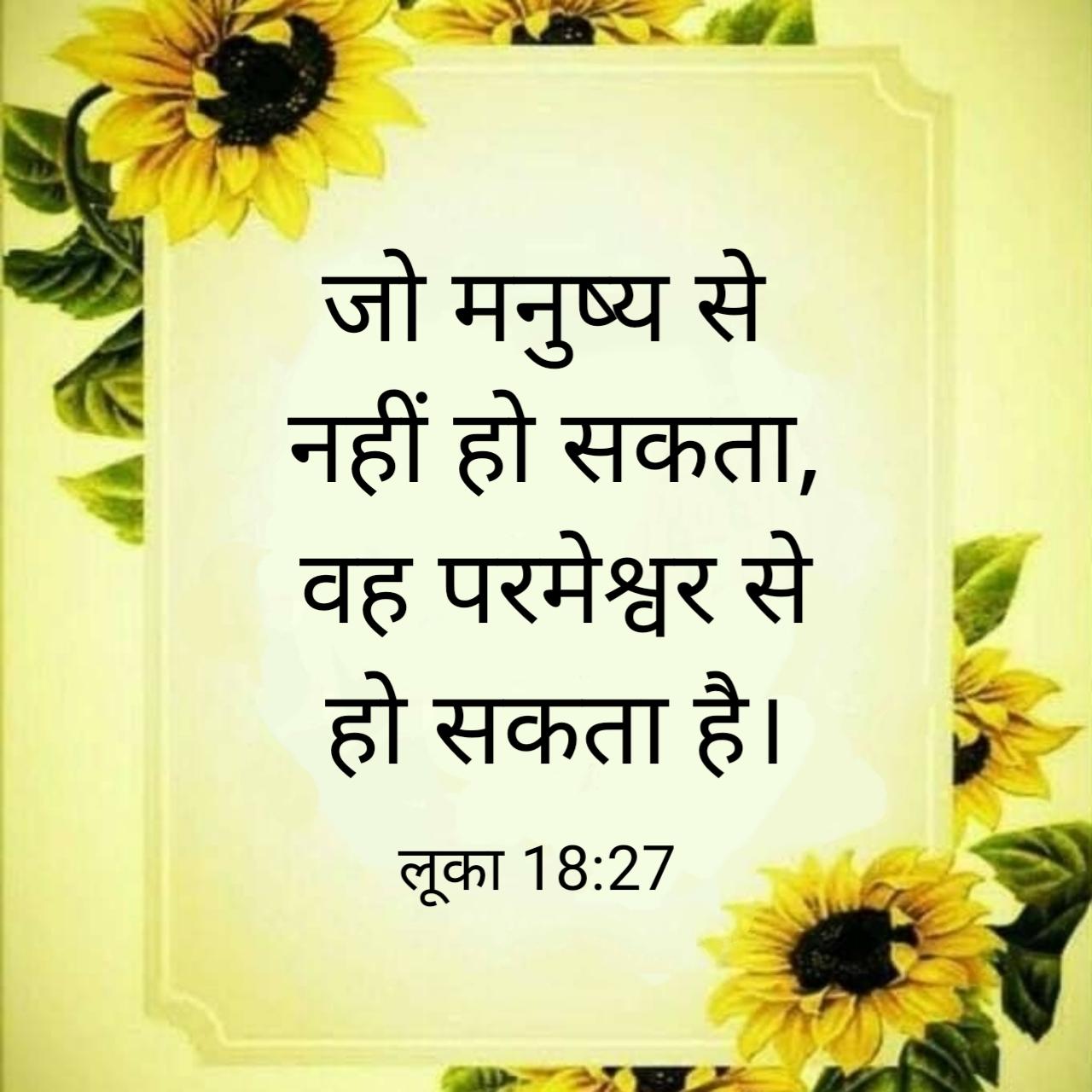जो मनुष्य से नहीं हो सकता, वह परमेश्वर से हो सकता है।  लूका 18:27