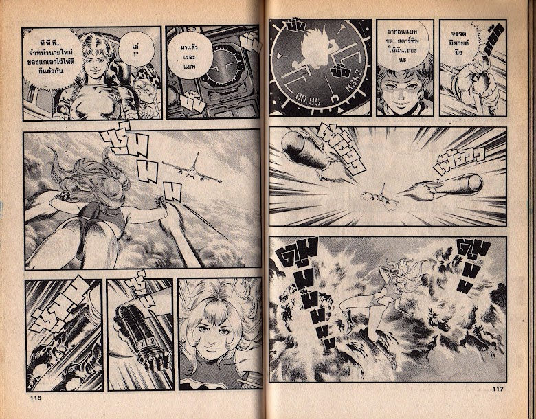 Black Knight Bat - หน้า 60