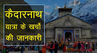 Kedarnath Dham Yatra ke kharche ki Jankari
