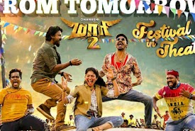 Dhanush, Kreshna, Tovino Thomas, Sai Pallavi Maari 2 Movie Box Office Collection 2018 wiki, cost, profits, Maari 2 Box office verdict Hit or Flop, latest update Budget, income, Profit, loss on MT WIKI, Wikipedia