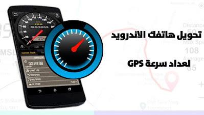 طريقة تحويل هاتف الاندرويد لــ عداد سرعة باستخدام GPS