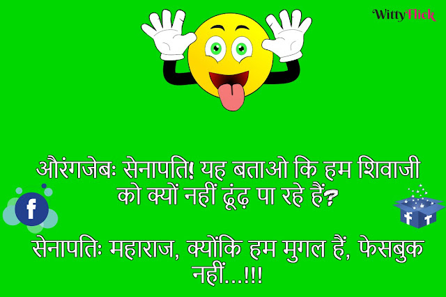 Facebook Ke Joke Aur Chutkule - हसीं का जबरदस्त डोज़