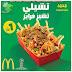 McDonald's Kuwait - New Chili Cheese Fries
