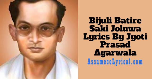 Bijuli Batire Saki Joluwa Lyrics