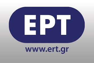 Αναζητήστε άλλη συχνότητα για την ΕΡΤ από 2 Φεβρουαρίου