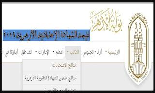 اعلان نتيجة الشهادة الإعدادية الأزهرية ٢٠١٩ نتيجه الشهاده الاعداديه الازهريه الترم الثاني برقم الجلوس الآن علي بوابة الأزهر azhar.eg