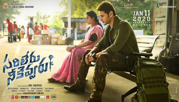 Sarileru Neekevvaru Movie Twitter Review: Perfect Pongal Movie