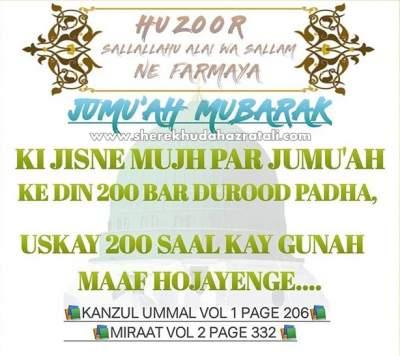 Juma Ke Din Darood Sharif Padhne Ki Fazilat, 200 Saal Ke Gunah Maaf, Benefits Of Reciting Durood Sharif 200 Times On Friday, Friday Islamic Quotes