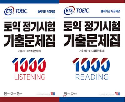 ETS TOEIC 2019 (ETS TOEIC 1000 Vol 1)