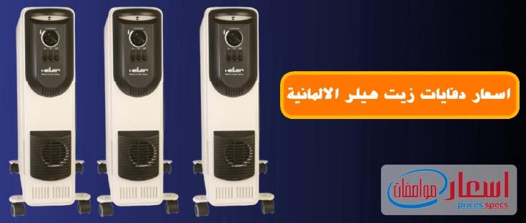 اسعار دفايات زيت هيلر الألمانية في مصر 2021 بجميع انواعها