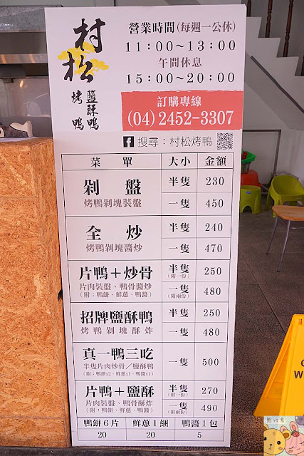 DSC02502 - 台中烤鴨三吃推薦│西屯區村松烤鴨,價格便宜鹹酥鴨也很特別