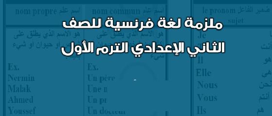 مذكرة مادة اللغة الفرنسية للصف الثانى الأعدادى الترم الأول 2021