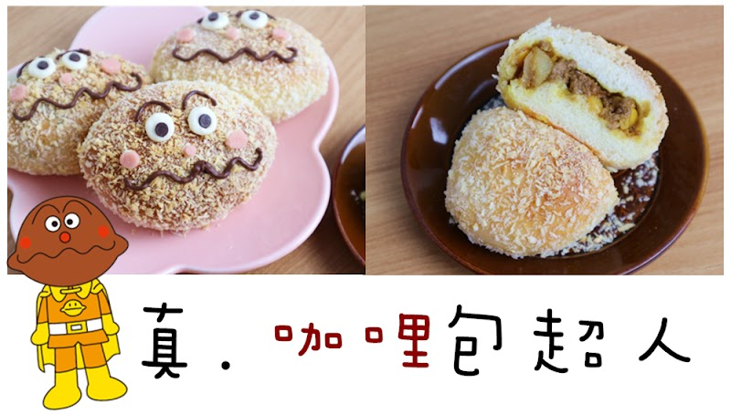 Curry Bread 咖哩包(焗爐版)