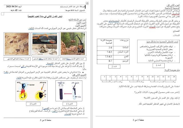 فرض العلوم الطبيعية للسنة الثالثة متوسط للفصل الثاني متوسطة نذير عبد القادر