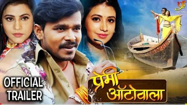 Premi Autowala Bhojpuri Film 2019 - Pramod Premi Yadav Bhojpuri Film Download