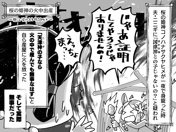 1コマ漫画】桜の姫神の火中出産 - パンタポルタ