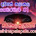 Lagna Palapala Ada Dawase  | ලග්න පලාපල | Sathiye Lagna Palapala 2020 | 2020-02-01
