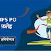 IBPS PO मेंस संख्यात्मक अभियोग्यता प्रश्नावली : 2 नवम्बर 2019