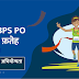 IBPS PO मेंस संख्यात्मक अभियोग्यता  प्रश्नावली : 29 अक्टूबर 2019