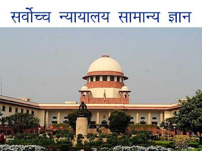 Supreme Court GK in Hindi
