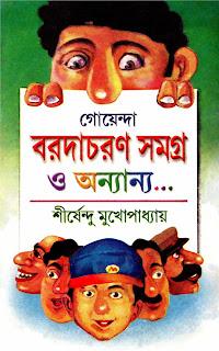 Baradacharan Samagra by Shirshendu Mukhopadhyay