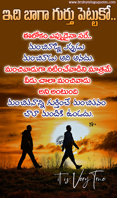 whats app sharing motivational words in telugu, inspirational quotes in telugu, nice words on life in telugu