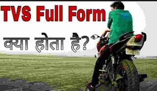 TVS Full Form in Hindi