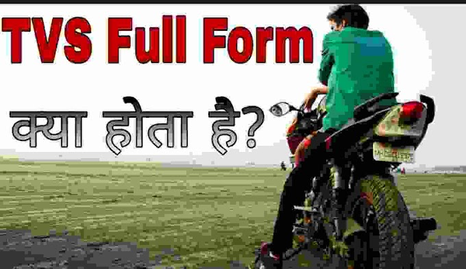 TVS Bike Full Form in Hindi में जाने । What is Full Form of TVS?