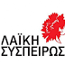 ΠΛΗΡΗΣ ΕΚΦΥΛΙΣΜΟΣ  στη λειτουργία του Περιφερειακού Συμβουλίου Πελοποννήσου.