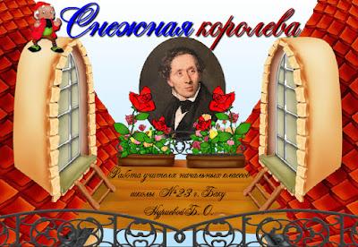 http://klucik.ucoz.ru/2_klass/snezhnaja_koroleva.swf