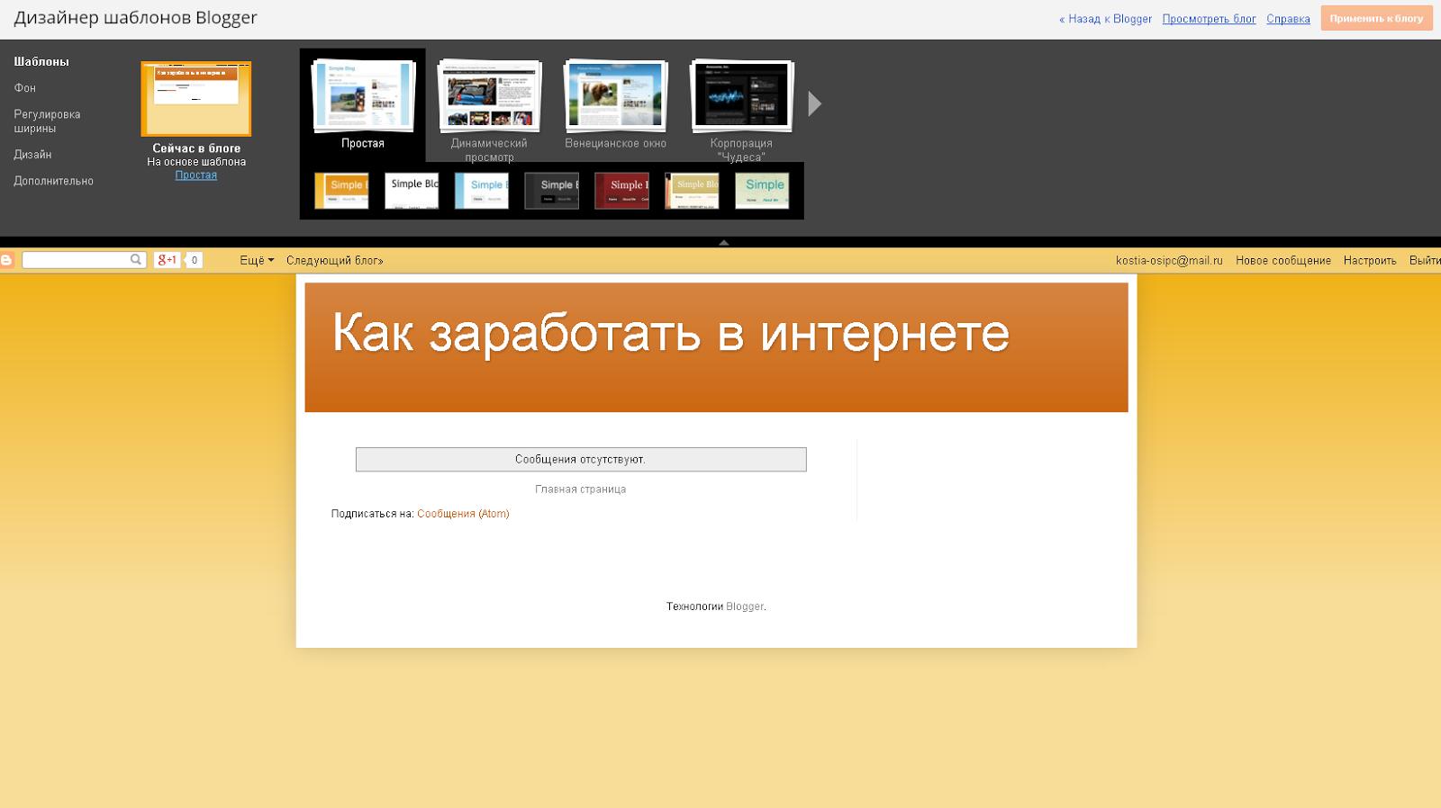Дизайнер шаблонов Blogger
