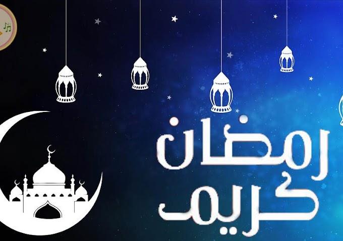 بطاقات تهنئة ورسائل بمناسبة حلول شهر رمضان الكريم المبارك 2020