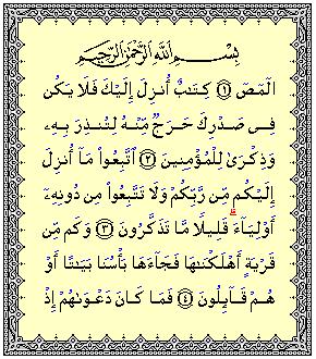 Al Araf Rumi Al Quran Rumi Online