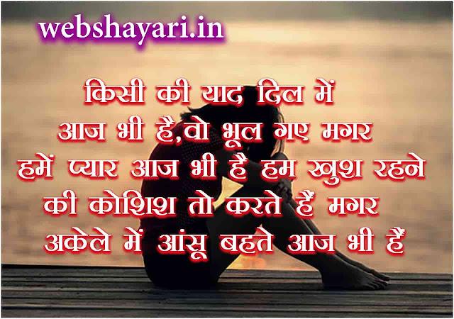 yaad shayari dard bhari