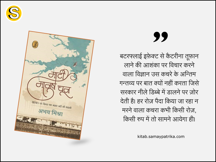 maati-manush-choon-hindi-book