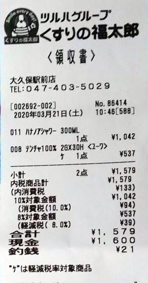 くすりの福太郎 大久保駅前店 2020/3/21 のレシート