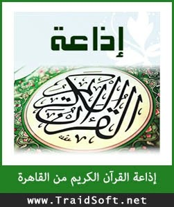 اذاعة القرآن الكريم من القاهرة بث مباشر اون لاين
