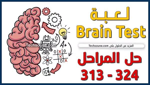 حل ألغاز Brain Test | من المرحلة 313 إلى المرحلة 324