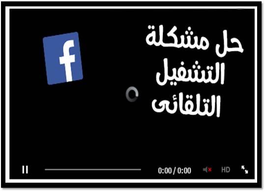 ايقاف تشغيل فيديوهات الفيس بوك التلقائية على الجوال و الكمبيوتر