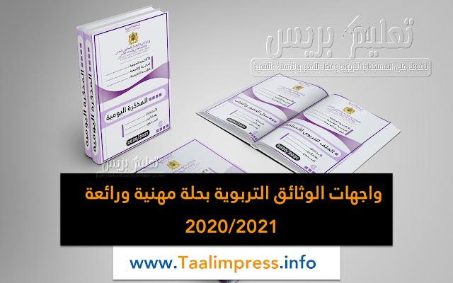 واجهات الوثائق التربوية بحلة مهنية ورائعة 2020/2021