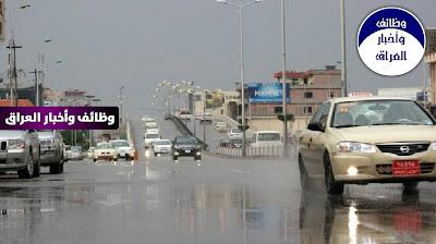 طقس العراق توقعات بهطول زخات من الامطار في هذه المحافظات قبل نهاية الشهر الحالي