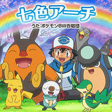 Download Ost Ending 3 Pokemon Best Wishes