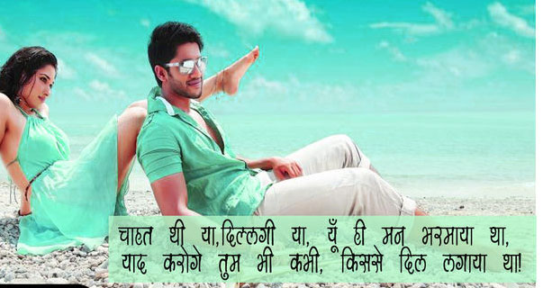shayari app download