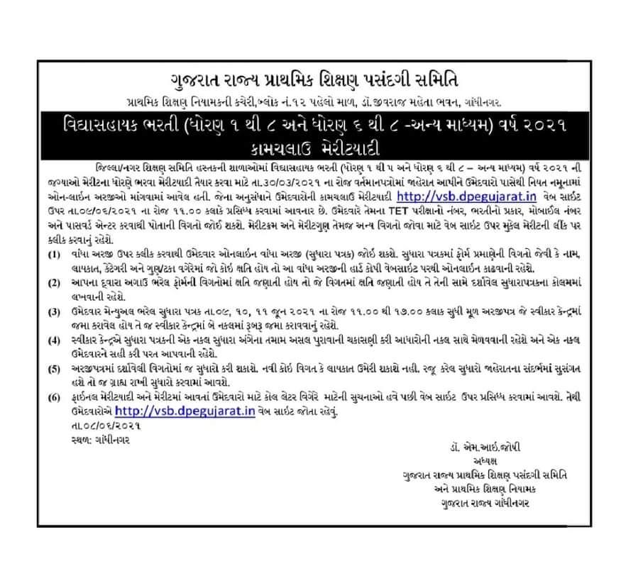 Vidhyasahayak Merit List 2021    Vidhyasahayak Bharti 2021 Merit List    Vidhyasahayak Recruitment 2021 (Std 1 to 5 & 6 to 8 other medium)   Vidhyasahayak Provisional Merit List 2021   Vidhyasahayak Final Merit List 2021   Vidhyasahayak Bharti 2021 Provisional Merit List   Vidhyasahayak Bharti 2021 Final Merit List   Provisional Merit List Vidhyasahayak Bharti 2021   Final Merit List Vidhyasahayak Bharti 2021   dpegujarat   vsb.dpegujarat   vsb.dpegujarat.in   Vidhyasahayak Bharti Merit List 2021